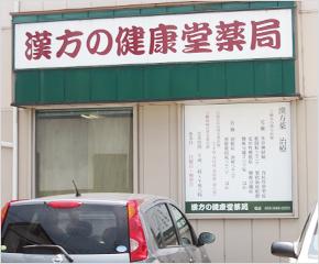 漢方の健康堂薬局
