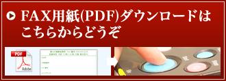 FAX用紙(PDF)ダウンロードはこちらからどうぞ