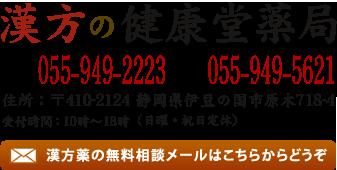 055-949-2223 受付時間 10:00-18:00(日曜日・祭日定休)